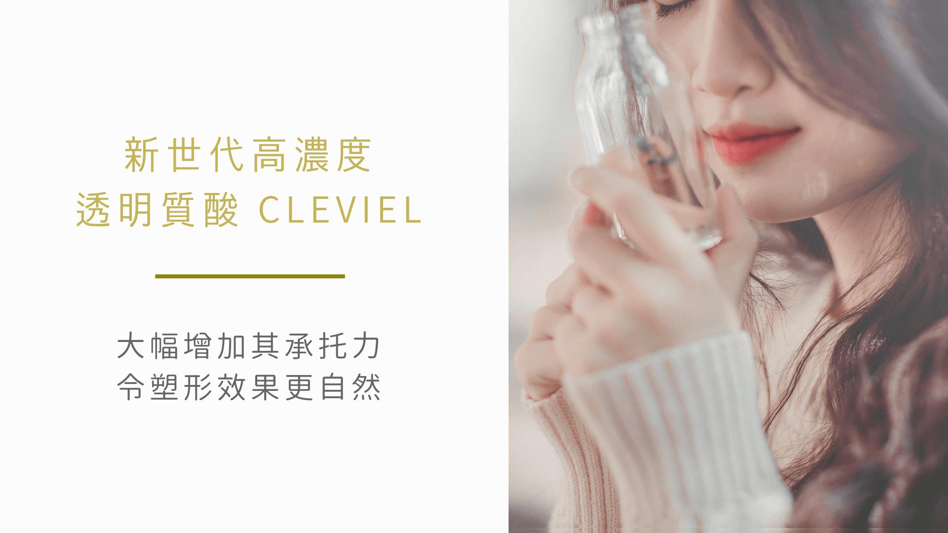 Cleviel 新世代高濃度透明質酸