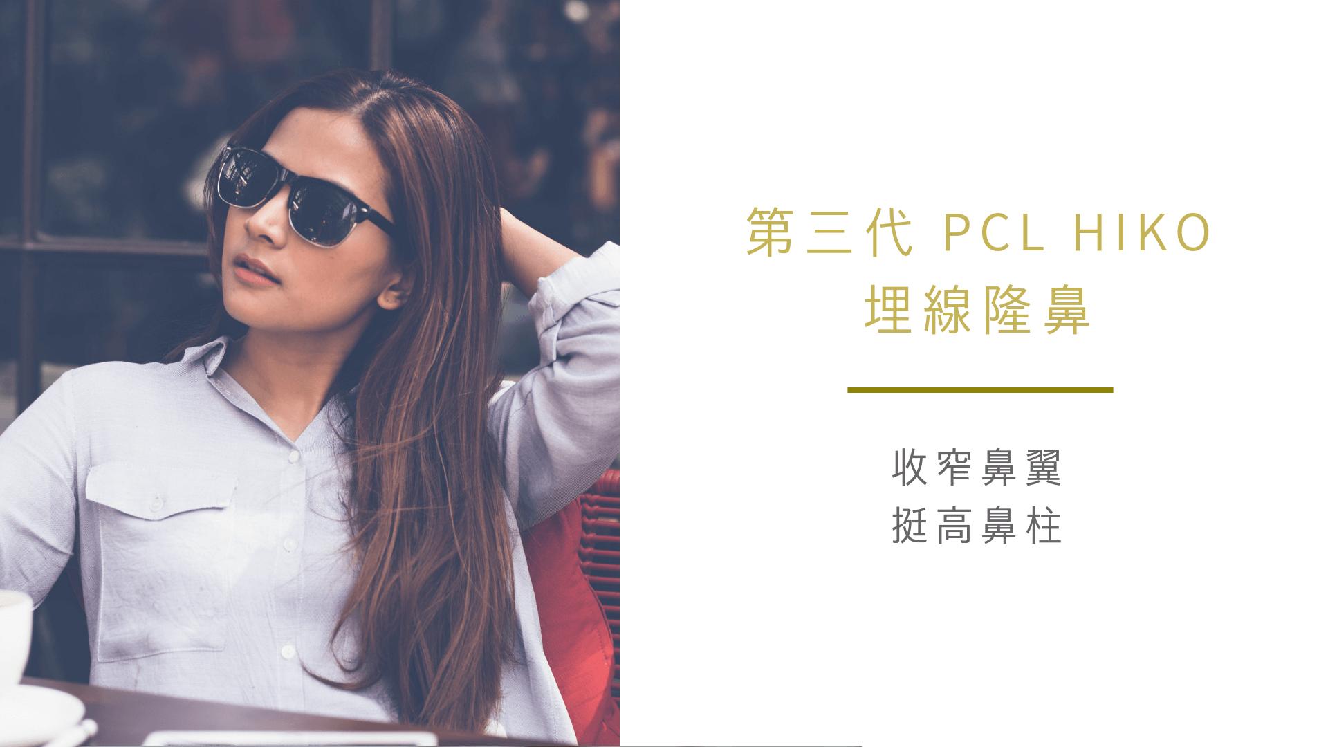 PCL Hiko 第三代埋線隆鼻