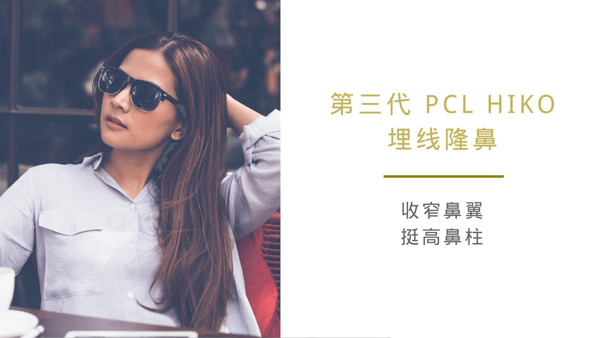 PCL Hiko 第三代埋线隆鼻