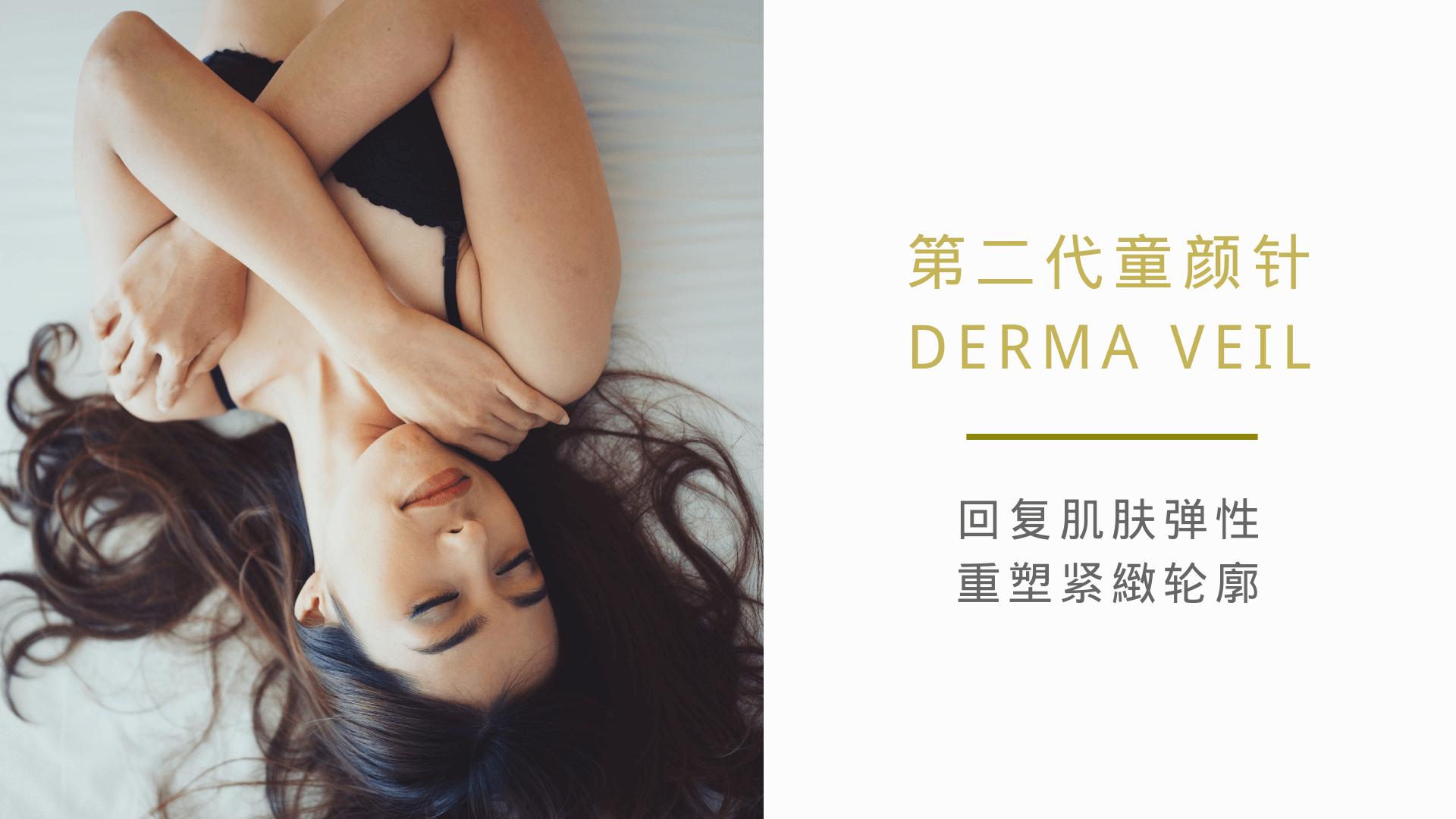 Derma Veil 第二代童颜针