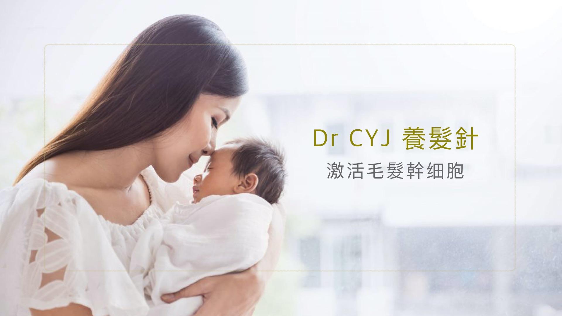 DR CYJ 養髮針