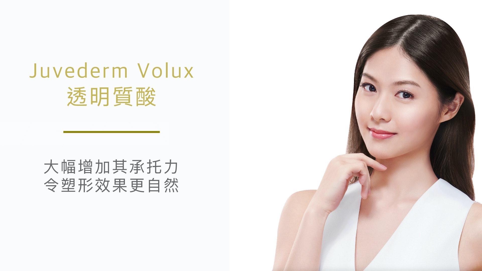 Juvederm Volux 透明質酸